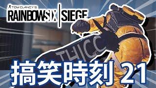 【Rainbow 6|Siege】搞笑時刻 EP.21 點解燒賣係黃色? OVERCOOKED 6!