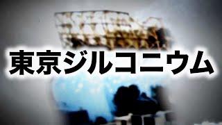 東京ジルコニウム あべりょう