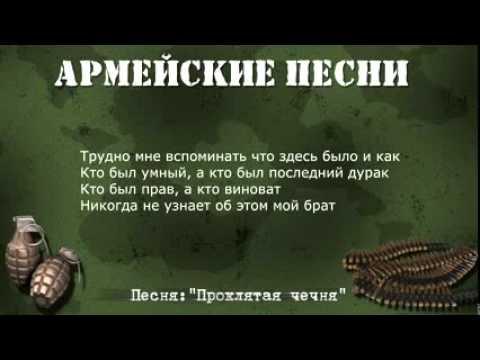 Армейские песни под гитару ► Проклятая чечня Текст,аккорды