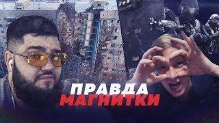 МАГНИТОГОРСК. ФЕЙКИ ВМЕСТО ФАКТОВ // Алексей Казаков