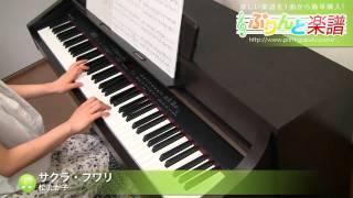 サクラ・フワリ/松たか子:ピアノソロ/中級