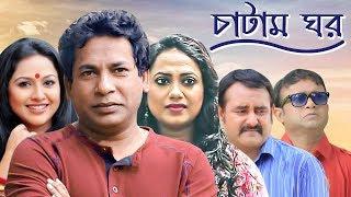 Chatam Ghor-চাটাম ঘর | Ep 83 | Mosharraf, A.K.M Hasan, Shamim Zaman, Nadia, Jui | BanglaVision Natok