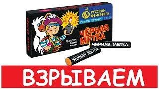 """Петарды """"Черная метка"""" (Р1420) 12 шт. от компании Интернет-магазин SalutMARI - видео"""