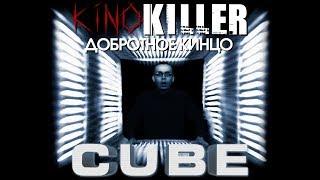 """Обзор фильма """"Куб"""" [Добротное Кинцо] - KinoKiller"""