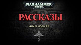 БЛАГОСЛОВЕНИЕ ЖЕЛЕЗА( The Blessing of Iron ) - Warhammer 40000