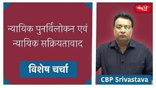 न्यायिक पुनर्विलोकन एवं न्यायिक सक्रियतावाद (Judicial Review & Activism) - By Shri CBP Srivastava