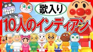 【歌入り童謡】10人のインディアン☆アンパンマンこども歌 赤ちゃん泣きやみ 育児 みんなの歌 Kid's Baby's Song