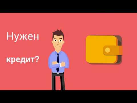 Взять кредит на 9 месяцев онлайн