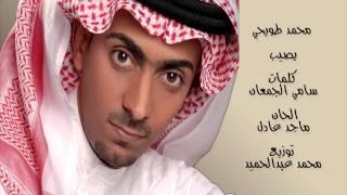 محمد طويحي - يصيب (النسخة الأصلية) تحميل MP3