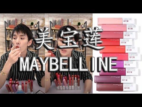 口紅一哥李佳琦 - 美寶蓮(MAYBELLINE)SUPERSTAY系列 | 117 | 130 | 220 | 80 | 245 |