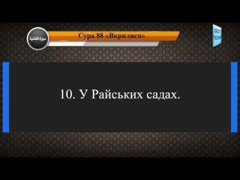 Читання сури 088 Аль-Гашія (Вкриваюче) з перекладом смислів на українську мову (читає Мішарі)