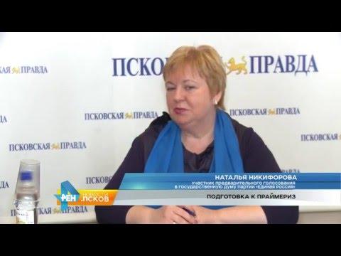 Новости Псков 18.04.2016 # Подготовка к праймериз