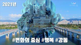 2021년 신년 맞이 강동구 홍보영상 '변화의 중심에서 행복을 이어가다'