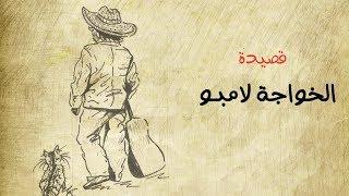 تحميل اغاني قصيدة الخواجة لامبو - إهداء لروح الخال عبد الرحمن الأبنودي MP3