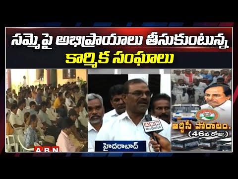 Telangana RTC Strike Updates : RTC JAC Meeting to Begin Shortly | Telangana Latest News | ABN Telugu