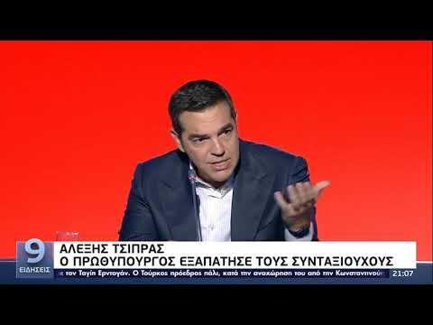 Ο Αλέξης Τσίπρας στην 85η ΔΕΘ   19/9/2021   ΕΡΤ