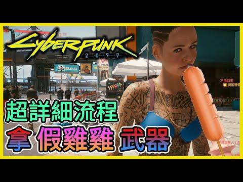 "《Cyberpunk 2077 電馭叛客 2077》拿特殊性武器""一夜七次郎""流程詳解【三叔公】"