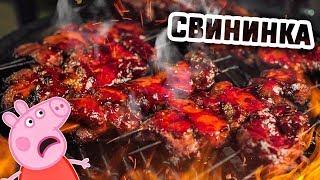Свинка ПЕППА в пряной глазури на углях!