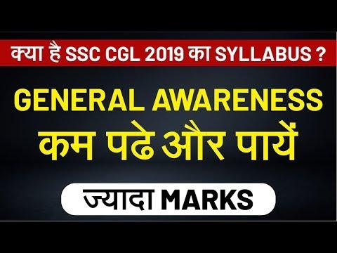SSC CGL 2019 | Get Full Details of GA/GS Syllabus