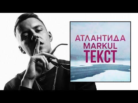 Markul - Атлантида [Текст]