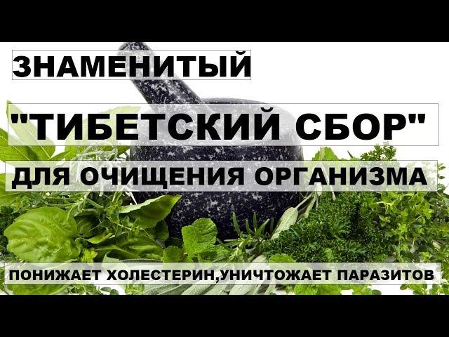 Видео Тибетский сбор от паразитов