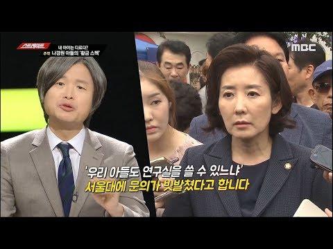 스트레이트 71회 - 추적  나경원 아들의 황금스펙 / 금배지보다 조합장 37년 장기집권의 비밀