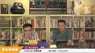 商界撐國安法 中美鬥 - 26/05/20 「奪命Loudzone」3/3
