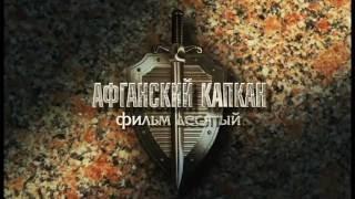 """Государственная граница..фильм 10 """"афганский капкан"""""""
