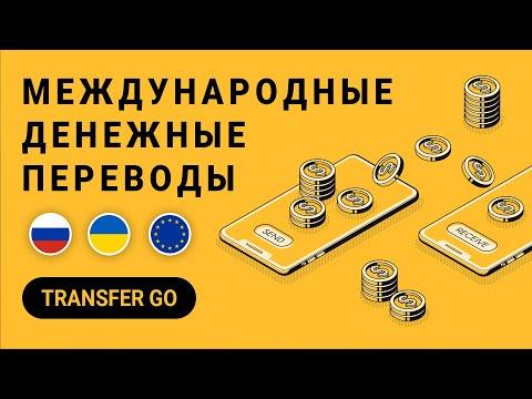🔥 TransferGo - бюджетные переводы из Европы в Россию, Украину