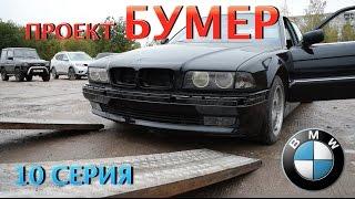 Проект БУМЕР. Восстановление BMW E38 740iL. Часть 10. Финал.