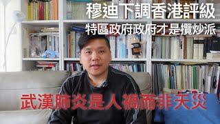 (中文字幕)香港信用評級暴跌,誰令香港經濟陷困境?武漢疫症蔓全球,是天災還是人禍?20200122
