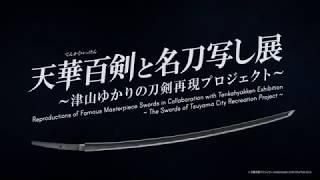 【津山市】『天華百剣と名刀写し展』CM動画