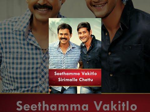Seethamma Vakitlo Sirimalle Chettu