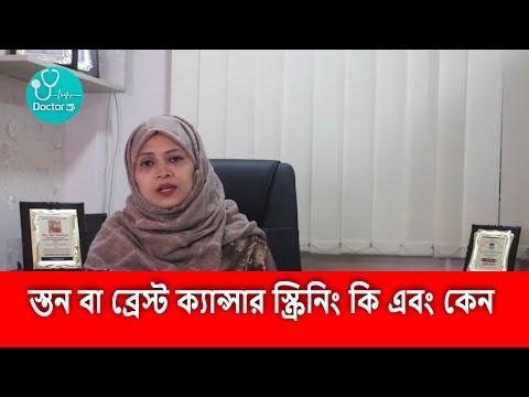 স্তন ক্যান্সার স্ক্রিনিং কি ? Breast Cancer Screening (Dr. Ali Nafisa)