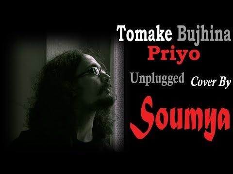 Tomake Bujhina Priyo - Unplugged | Projapoti Biskut | Male Version | Cover By Soumya