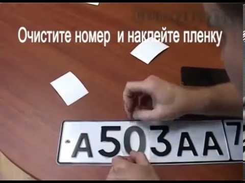 Anti radar number sticker PHOTO  RADAR BLOCK