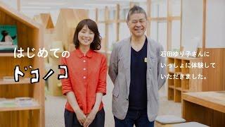 石田ゆり子さんの「はじめてのドコノコ」