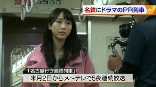 mqdefault - 【ドラマ】松井玲奈さんと六角精児さん 「名古屋行き最終列車」PR列車に!