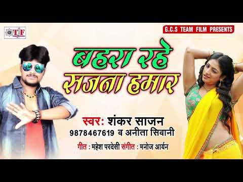 बहरा रहे सजना हमार    Bahra Rahe Sajna Hamar    Shankar Sajan & Anita Shivani    Bhojpuri Song