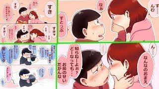 おそ松さん漫画「夢松詰め合わせ※夢主顔あり」【マンガ動画】