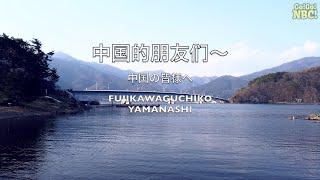 河口湖で働く外国人 張さん編 Go!Go!NBC!