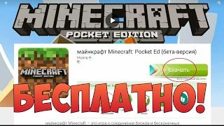 Как скачать Minecraft  на андроид бесплатно.