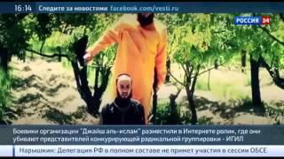 Боевиков ИГИЛ казнила группировка ДЖАЙШ аль ислам!! Новости мира  Последние Новости