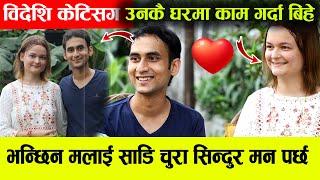 नेपाली युवा र फिनल्यान्ण्डकी युवतीको लोभलाग्दो  प्रेम  - ससुरालीमै काम गर्दा लभ पर्यो -नेपाली फरर
