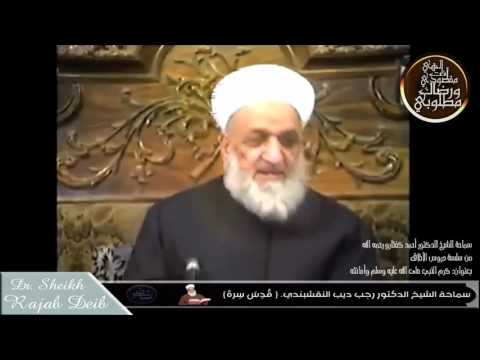 سماحة الشيخ الدكتور أحمد كفتارو رحمه الله  دروس الأخلاق  زهد النبي صلى الله عليه وسلم