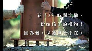 《給孩子》完整版影片|因為愛,保護無所不在|東和鋼鐵