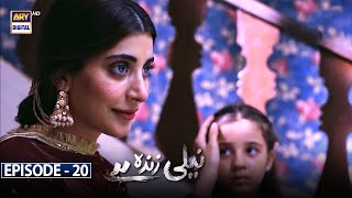 Neeli Zinda Hai Episode 20 [Subtitle Eng] | 9th September 2021 | ARY Digital Drama