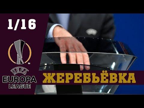 Все пары 1/16. Жеребьевка Лиги Европы. Плей-офф. Результаты. видео