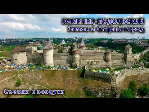 Каменец-Подольский с высоты птичьего полета: замок и старый город.  Аэросъемка с дрона