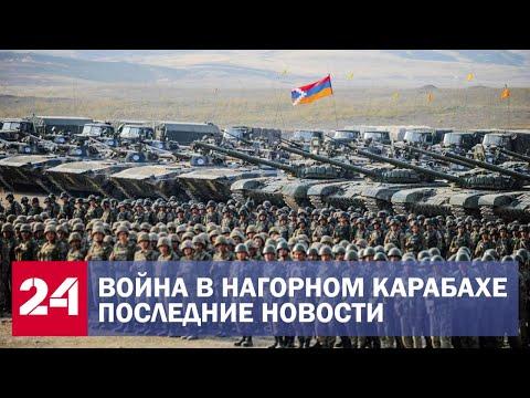Конфликт в Нагорном Карабахе. Обстрелы, жертвы и призывы к миру. Главные новости 1 октября